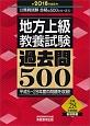 公務員試験 地方上級 教養試験 過去問500 2018 公務員試験合格の500シリーズ6