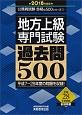 公務員試験 地方上級 専門試験 過去問500 2018 公務員試験合格の500シリーズ7