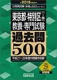 公務員試験 東京都・特別区[1類] 教養・専門試験 過去問500 2018 公務員試験合格の500シリーズ8