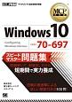 MCP教科書 Windows10 試験番号:70-697 スピードマスター問題集