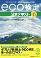 環境社会検定試験 eco検定 公式テキスト<改訂6版>