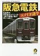 阪急電鉄 スゴすぎ謎学 私鉄界のお手本カンパニーは上質で奥深い魅力がいっぱ