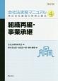 組織再編・事業承継 会社法実務マニュアル4<第2版> 株式会社運営の実務と書式