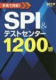 本気で内定!SPI&テストセンター1200題 2019