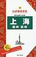 ブルーガイド わがまま歩き 上海 蘇州 杭州<第7版>