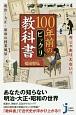 今じゃありえない!!100年前のビックリ教科書 明治・大正・昭和の授業風景