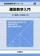 離散数学入門 数理情報科学シリーズ30