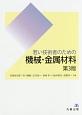 若い技術者のための 機械・金属材料<第3版>
