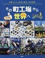 その町工場から世界へ 世界のあちこちでニッポン 世界の人々の役に立つ日本製品