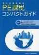 PE課税コンパクトガイド