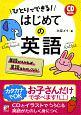ひとりでできる!はじめての英語 CD BOOK 単語がわかれば、英語はたのしくなる!