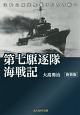 第七駆逐隊海戦記 生粋の駆逐艦乗りたちの戦い