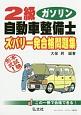 2級 ガソリン自動車整備士 ズバリ一発合格問題集 国家・資格シリーズ216