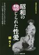 昭和の禁じられた性愛 疼く女 (3)