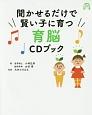 聞かせるだけで賢い子に育つ育脳CDブック アスコムCDブックシリーズ