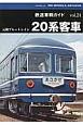 鉄道車輌ガイド 元祖ブルートレイン20系客車 RM MODELS ARCHIVE(24)