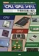 「CPU」「GPU」「メモリ」-半導体技術の流れ 「ノイマン型」から「SoC」まで、仕組みの変化を理