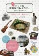 松山 すてきな雑貨屋さん&カフェ かわいいお店めぐり