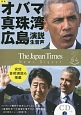 The Japan Times ニュースダイジェスト 2017.1 特集:オバマ真珠湾・広島演説生音声 (64)