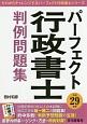 パーフェクト行政書士 判例問題集 ゼロからチャレンジするパーフェクト行政書士シリーズ 平成29年