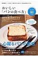 おいしい「パンの食べ方」 リンネル特別編集