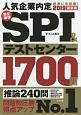 完全最強SPI&テストセンター1700題<最新版> 2019