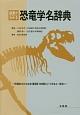 語源が分かる 恐竜学名辞典 恐竜類以外の古生物〈翼竜類・魚竜類など〉の学名も一