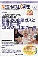 ネオネイタルケア 30-2 新生児の血液ガスと酸塩基平衡はじめのはじめの一歩 新生児医療と看護専門誌