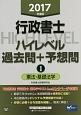 行政書士 ハイレベル過去問+予想問 憲法・基礎法学 2017 (1)