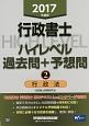 行政書士 ハイレベル過去問+予想問 行政法 2017 (2)