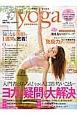 yoga JOURNAL<日本版> (51)