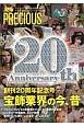 JAPAN PRECIOUS 宝飾業界の今、昔 ジュエリー専門誌の決定版(85)
