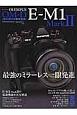 OLYMPUS OM-D E-M1 Mark2オーナーズBOOK カメラマンシリーズ