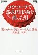 コカ・コーラで5兆円市場を創った男 「黒いジュース」を日本一にした怪物高梨仁三郎
