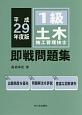 1級 土木施工管理技士 即戦問題集 平成29年