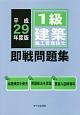 1級 建築施工管理技士 即戦問題集 平成29年
