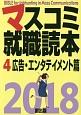 マスコミ就職読本 広告・エンタテイメント篇 2018 (4)