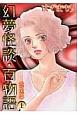 幻夢怪談・百物語<完全版>(上)