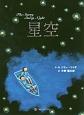 星空 The Starry Starry Night