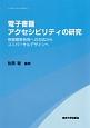 電子書籍アクセシビリティの研究 視覚障害者等への対応からユニバーサルデザインへ