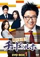 町の弁護士チョ・ドゥルホ DVD-BOX1