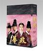 華政[ファジョン]<ノーカット版> Blu-rayBOX1