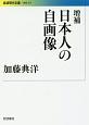 日本人の自画像<増補>