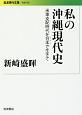 私の沖縄現代史 米軍支配時代を日本-ヤマト-で生きて