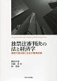 独禁法審判決の法と経済学 事例で読み解く日本の競争政策