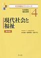 現代社会と福祉<第4版> 社会福祉士シリーズ4 社会福祉・福祉政策