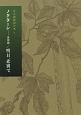 ノクターン-夜想曲/明日、悲別で 倉本聰戯曲全集5