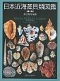 日本近海産貝類図鑑<第二版>