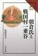 朝倉氏と戦国村一乗谷 読みなおす日本史
