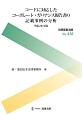 コードに対応したコーポレート・ガバナンス報告書の記載事例の分析 平成28年 別冊商事法務416